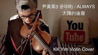 尹美莱 (윤미래) - ALWAYS 太陽的後裔 Descendants of the Sun (태양의 후예) KK Yim Violin Cover