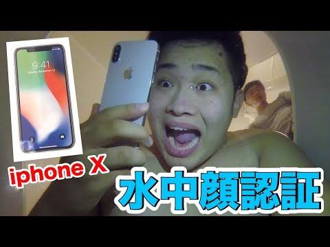 iphone Xって水中でも顔認証でロック解除できるんですか!?