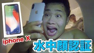 iphone Xって水中でも顔認証でロック解除できるんですか!? thumbnail