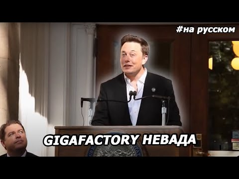 Анонс Tesla Gigafactory |05.09.2014| (На русском)