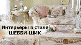 видео Спальня в стиле шебби шик, обои, фото.  Спальня в стиле шебби шик своими руками.