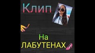 Клип на ЛАБУТЕНАХ