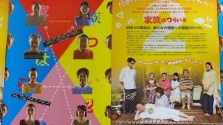 家族はつらいよ2(2017)映画チラシ 2017年5月27日公開 シェアOK お気軽...
