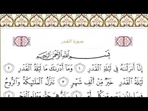 Time Pass Official (TPO): Surah (097) Al-Qadr