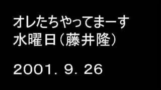 「オレ水」2001年9月26日放送分より。 出演 藤井隆 林原めぐみ 藤本綾 ...