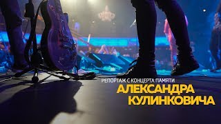 Репортаж с концерта памяти Александра Кулинковича