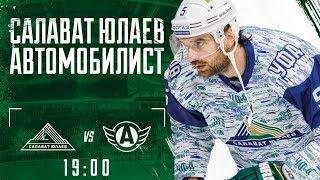 «Салават Юлаев» - «Автомобилист» 27 августа