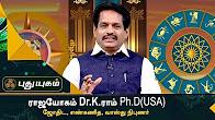 Neram Nalla Neram 18-08-2017 PuthuYugam TV Show Online