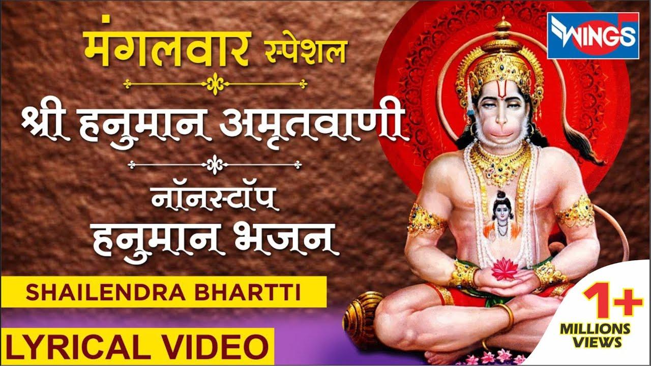 मंगलवार स्पेशल  : श्री हनुमान अमृतवाणी : नॉनस्टॉप हनुमान भजन : Hanuman Amritwani : Hanuman Bhajan I