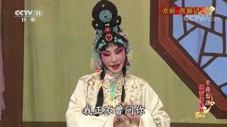 《中国京剧像音像集萃》 20191210 京剧《西厢记》 2/2| CCTV戏曲