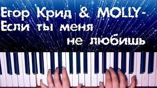 Егор Крид & MOLLY - Если ты меня не любишь (karaoke/ piano cover/ как играть)