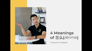1-Minute Chinese: 4 Meanings of 怎么