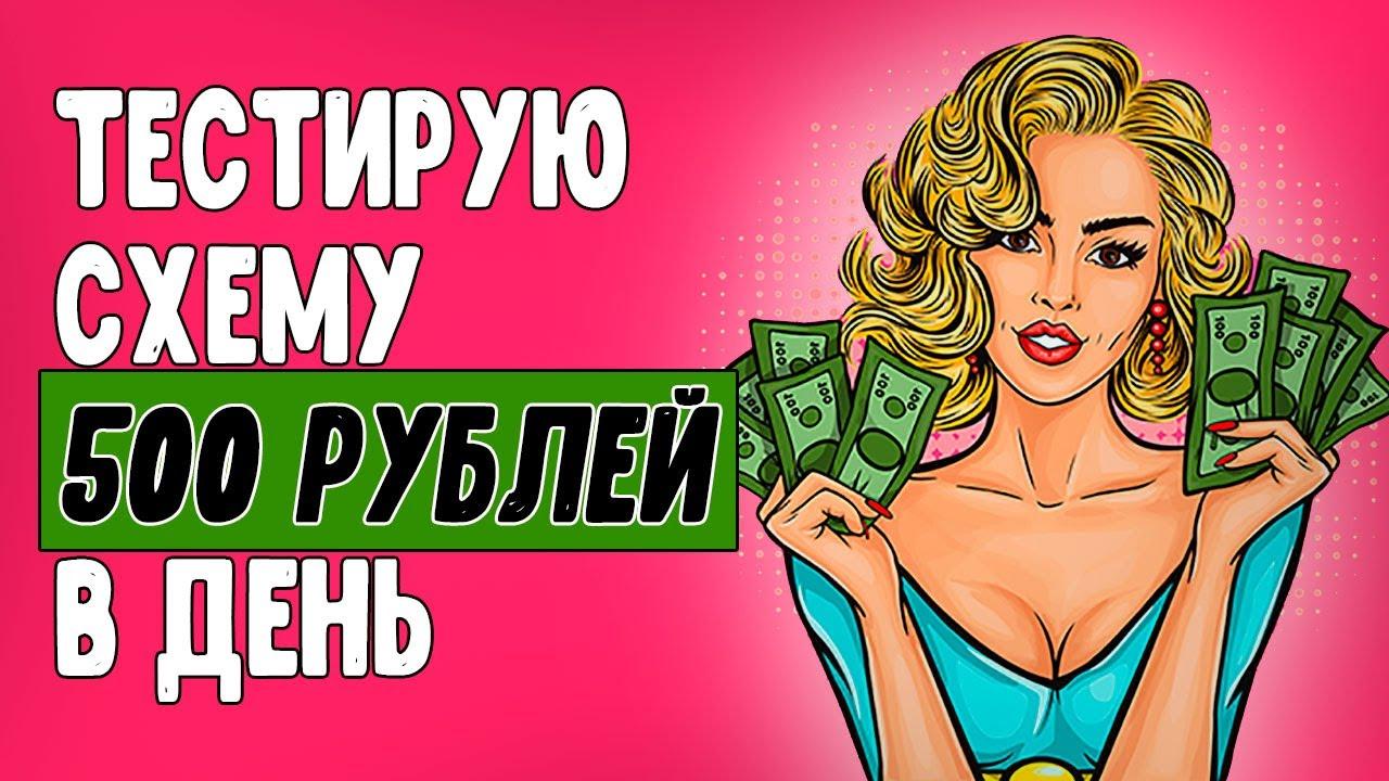 Схема Заработка на Автомате | Готовая Схема Заработка от 500 Рублей в День