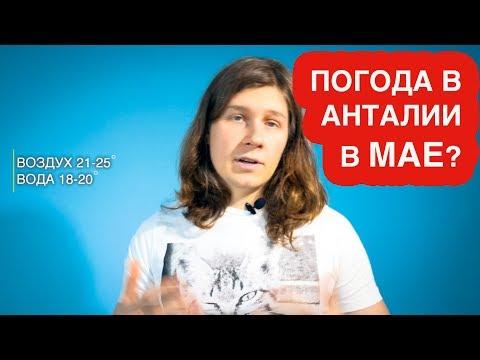 ПОГОДА В АНТАЛИИ В МАЕ 2019 - ТЕМПЕРАТУРА ВОЗДУХА И ВОДЫ В МОРЕ