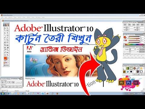 কার্টুন তৈরী শিখুন। গ্রাফিক্স ডিজাইন টিউটোরিয়াল। Adobe Illustrator Bangla Tutorial thumbnail