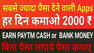 New Earn money online 25,000 ₹ per month, Make Money Online, Easy process Best way to earn, Bigindia