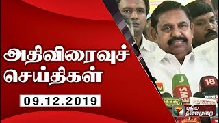 Speed News 09-12-2019 | Puthiya Thalaimurai TV