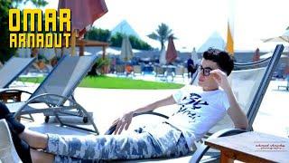 Omar Arnaout-Garali Eh -- عمر ارناؤوط جرالي اه