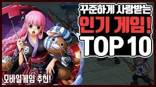 꾸준하게 사랑받는 게임 Top 10 (1/16기준, 모…