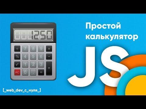 Калькулятор на JavaScript. JS для начинающих