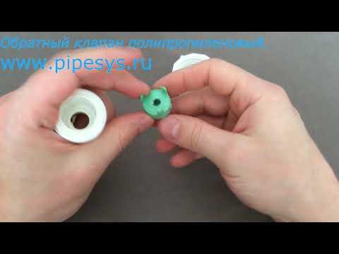 Обратный клапан полипропиленовый