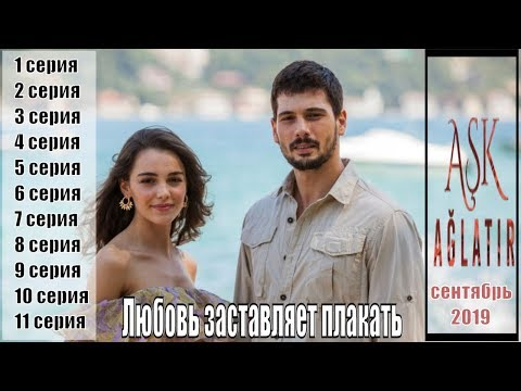 Ask Aglatir / Любовь заставит плакать 1, 2, 3, 4, 5, 6, 7, 8, 9, 10, 11 серия / анонс, сюжет