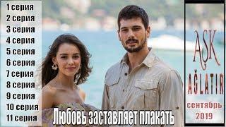 Ask Aglatir  Любовь заставит плакать 1 2 3 4 5 6 7 8 9 10 11 серия  анонс сюжет