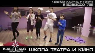 ШКОЛА ТЕАТРА И КИНО - репетиция спектакля.