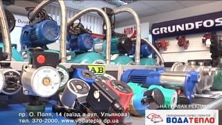 Вода Тепло Днепропетровск отопительное и насосное оборудование