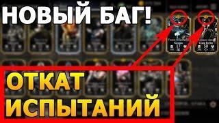 НОВЫЙ БАГ! Откат испытаний | Мortal Kombat X Mobile | MKX