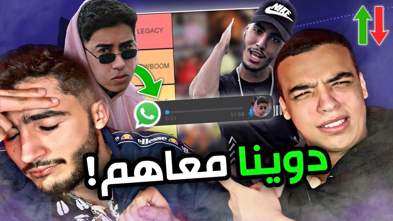 أجي نرتبو الروابا الجدد في المغرب 🇲🇦، إتصلنا بهم وسط الڤيديو 😂!