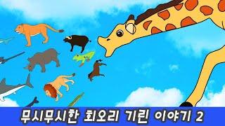한국어ㅣ무시무시한 회오리 기린 이야기 2, 동물 만화영화, 동물이름 맞추기ㅣ꼬꼬스토이
