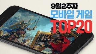 모바일게임순위 TOP20 19년9월2주차 (Weekly…
