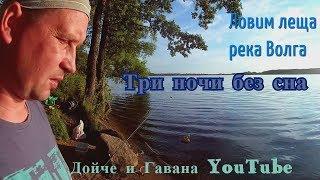 Три ночи без сна,ловля леща р.Волга  Тверская область.