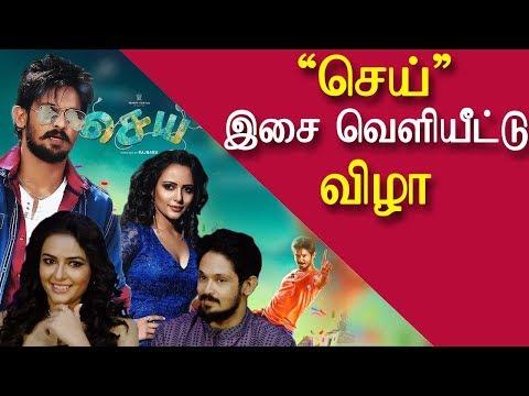 tamil movie sei audio launch latest tamil news today   chennai   redpix