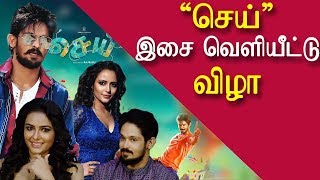 tamil movie sei audio launch latest tamil news today | chennai | redpix