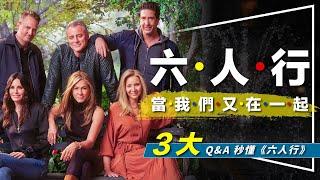⭐解析⭐今生最愛神劇:六人行:當我們又在一起|特別節目你一定要看|縱橫電視界的3大原因|Friends the Reunion