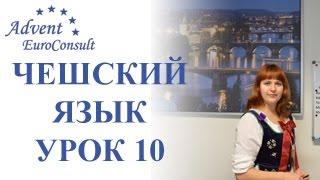 Чешский язык онлайн. Видеоуроки чешского языка. Урок 10