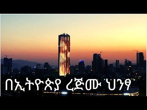 በኢትዮጵያ ረጅሙ ህንፃ Tallest building in Addis Ababa