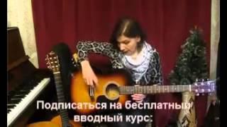 видеоурок гитара для начинающих с нуля