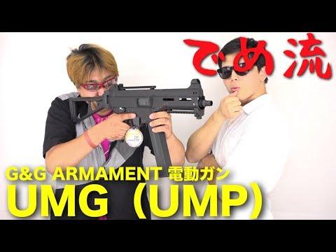 【でめ流】G&G UMG UMP 電動ガン G&G ARMAMENT アーマメント AEG【でめちゃんのエアガン&ミリタリーレビュー】