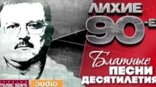 песни 90-х годов русские