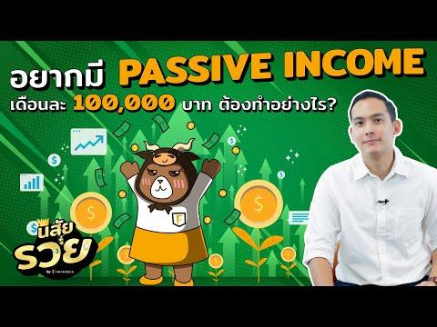 นิสัยรวย : อยากมี Passive income เดือนละ 100,000 บาท ต้องทำอย่างไร?