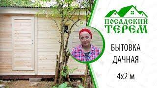 Отзыв Елены о компании Посадский Терем(Отзыв Елены о строительстве бытовки 4х2,3 м в СНТ