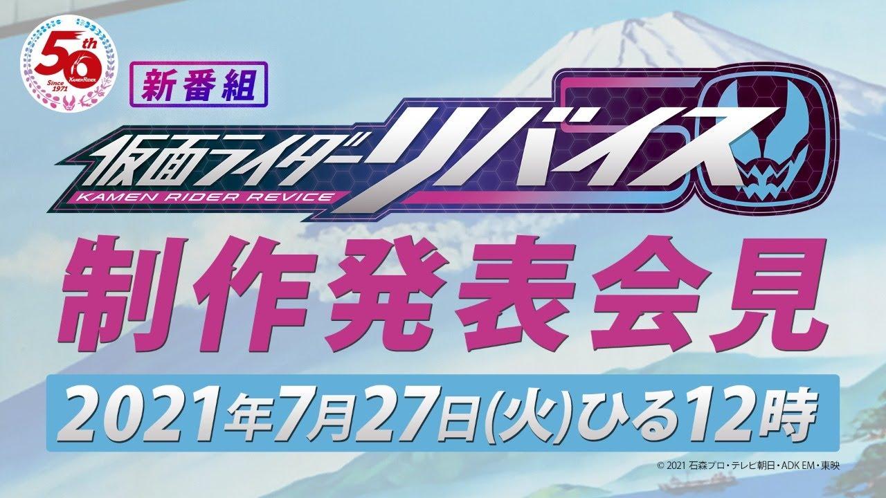 『仮面ライダーリバイス』制作発表会見