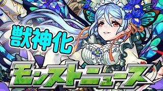モンストニュース[8/16]モンストの最新情報をお届けします!【モンスト公式】 thumbnail