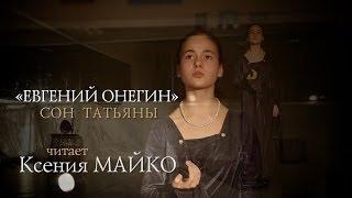 Открытый Урок: «Евгений Онегин» Сон Татьяны.