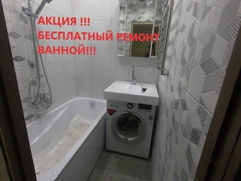 Красивый ремонт ванной за 10 минут. Бесплатный ремонт всем желающим!