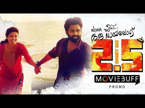 Sare Please Oru Dialogue – Honey Bee 2.5 Moviebuff Promo - Askar Ali, Lijomol Jose