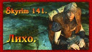 The Elder Scrolls V: Skyrim #141 ✿ Вилья ✿ Лихо.